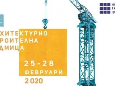 Архитектурно-строителна седмица 2020